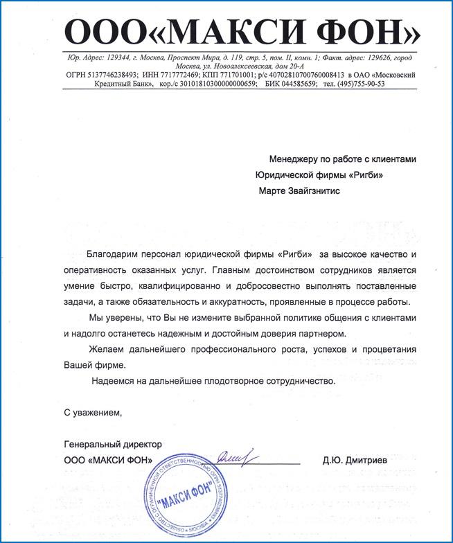 Регистрации ооо в новороссийске регистрация ип через мфц нотариус